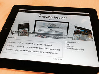 デジタルサイネージとして使える!特定のアプリケーションだけを固定してiPadで表示させる方法