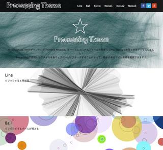 Processing を組み合わせて MovableType.net で動きのあるサイトを作ってみる