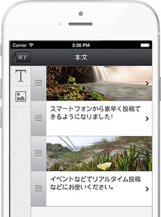 スマートフォン投稿アプリの使い方