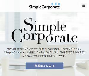 Simple_corporate.png